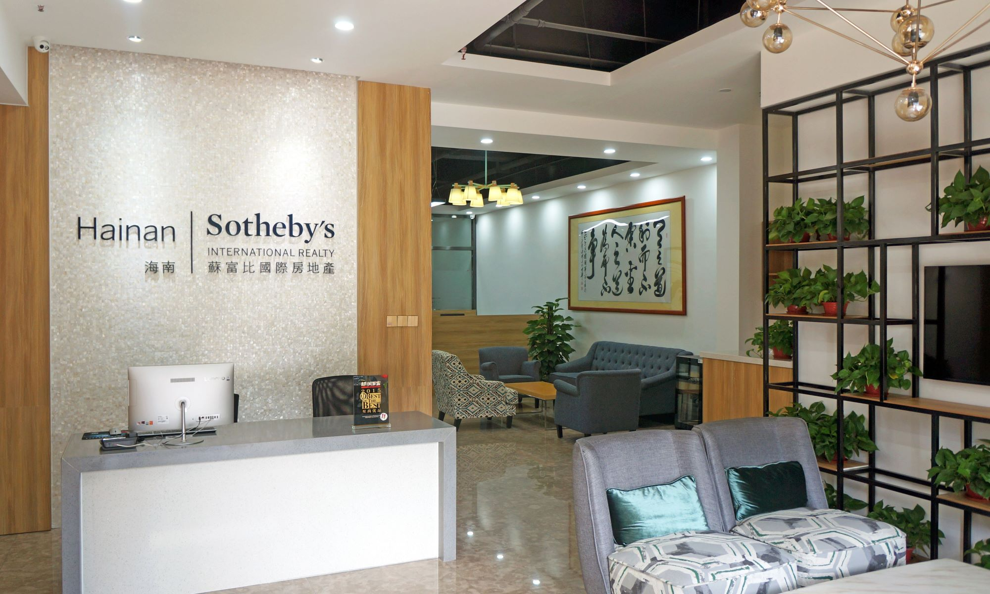 Office Hainan Sotheby's International Realty Photo