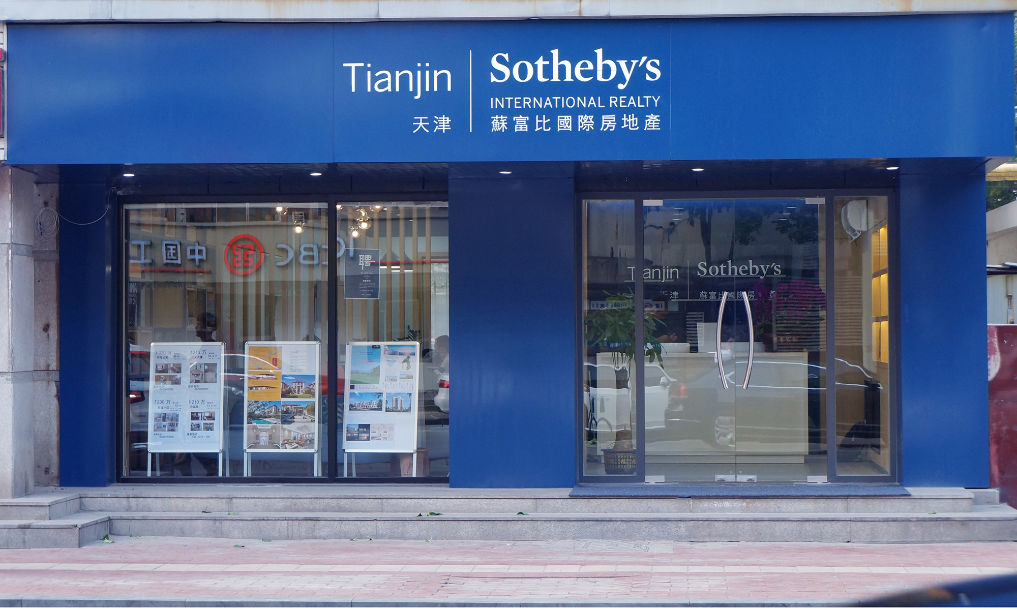 Tianjin Sotheby's International Realty