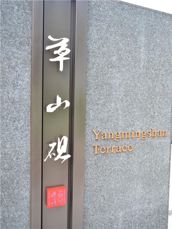 Property Of Yangmingshan Terrace